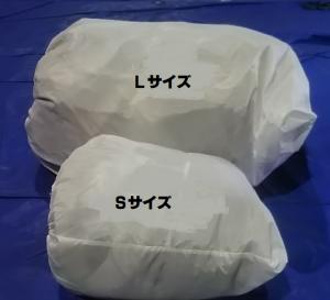 スーパードラゴン:袋